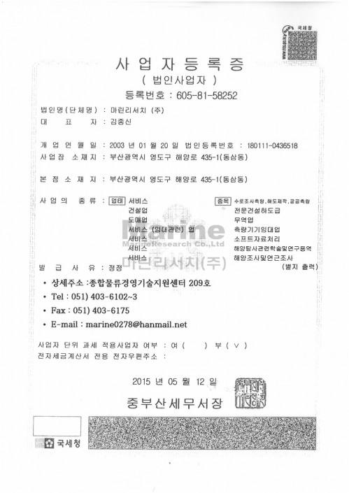 شهادة تسجيل الأعمال
