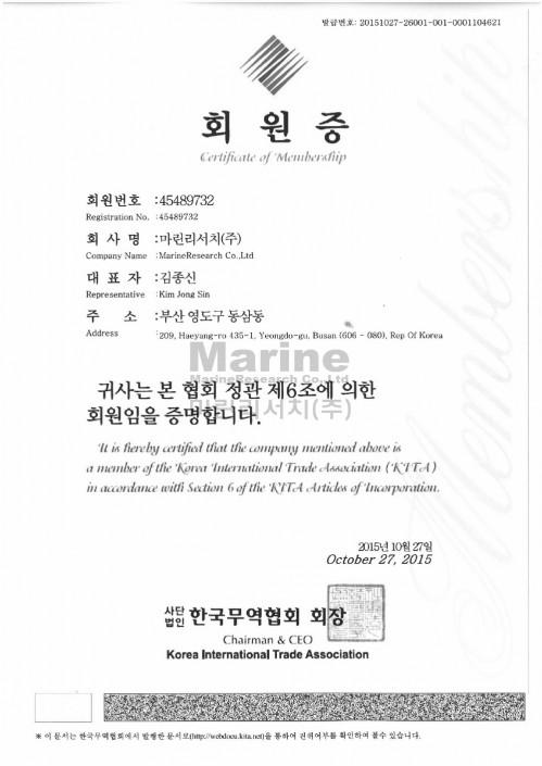 شهادة العضوية لدى Korea International Trade Association (KITA)